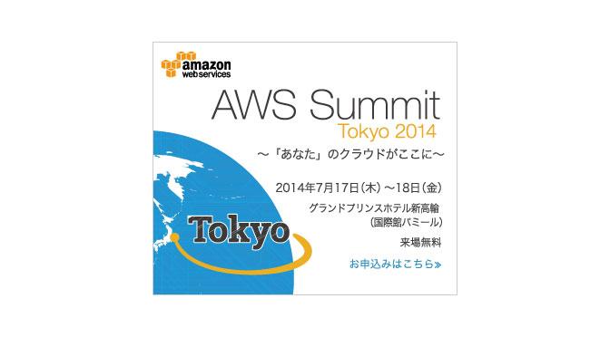 AWS Summit Tokyo 2014のロゴスポンサーになりました