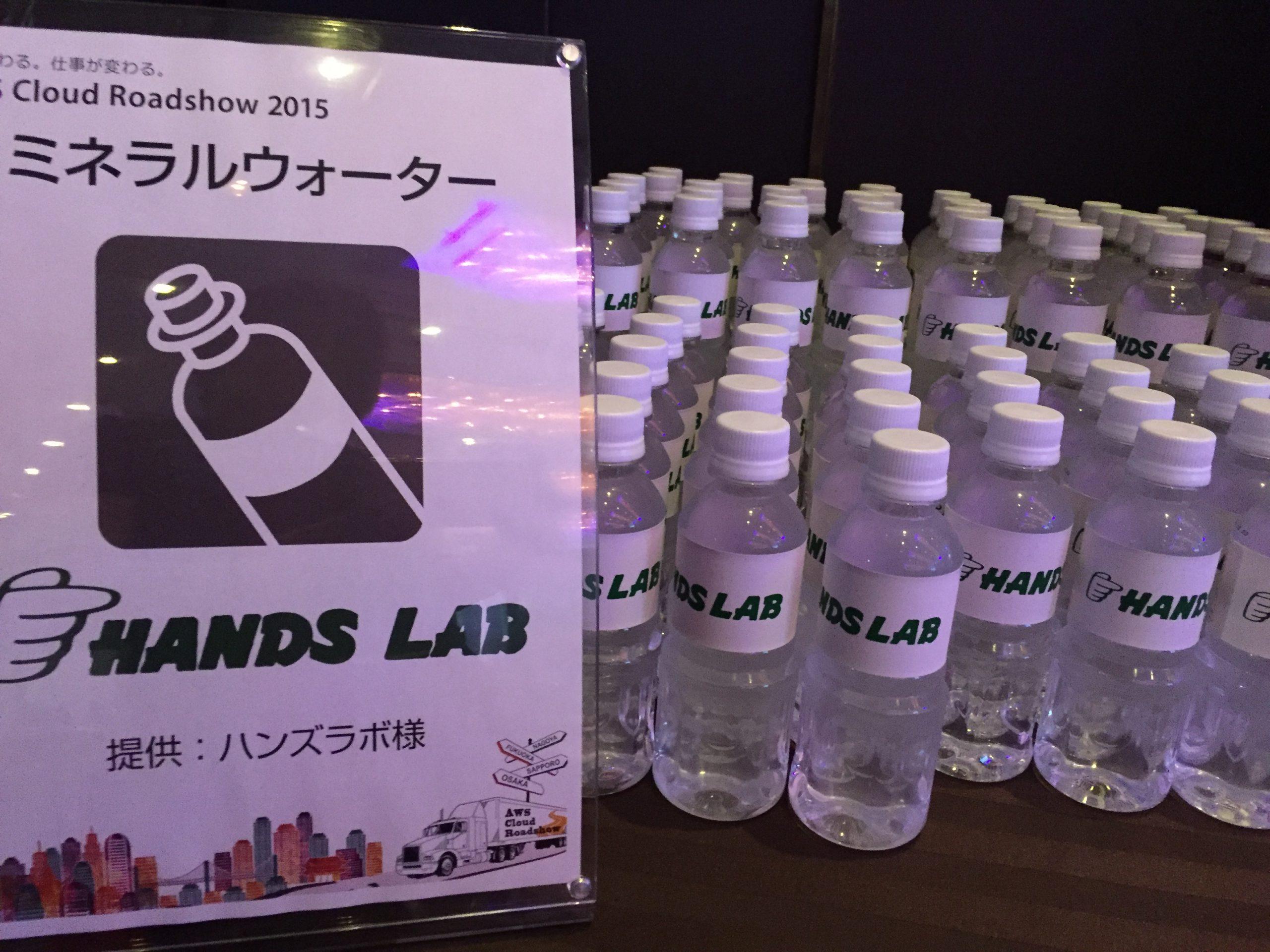AWS CloudRoadshow福岡に協賛しました