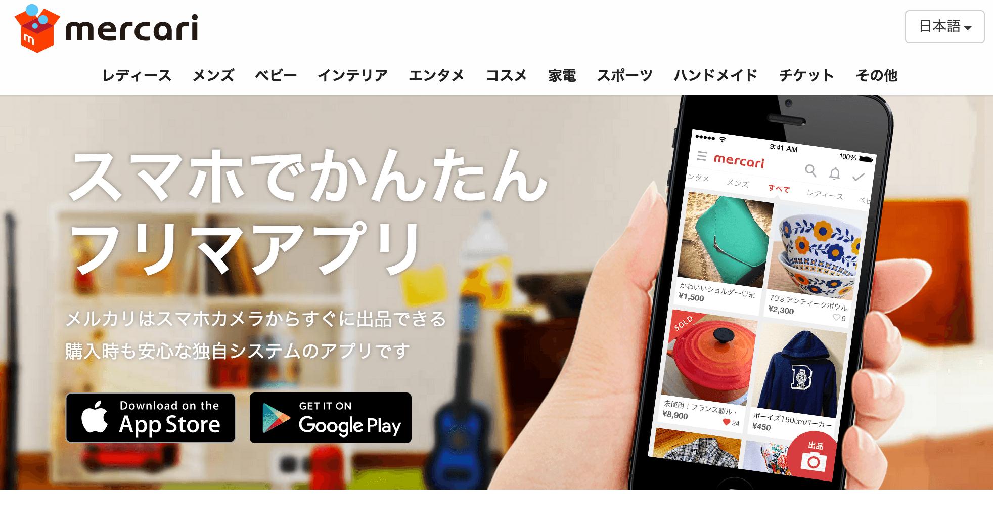フリマアプリを使ってみた〜メルカリ、Fril、ZOZOフリマ〜