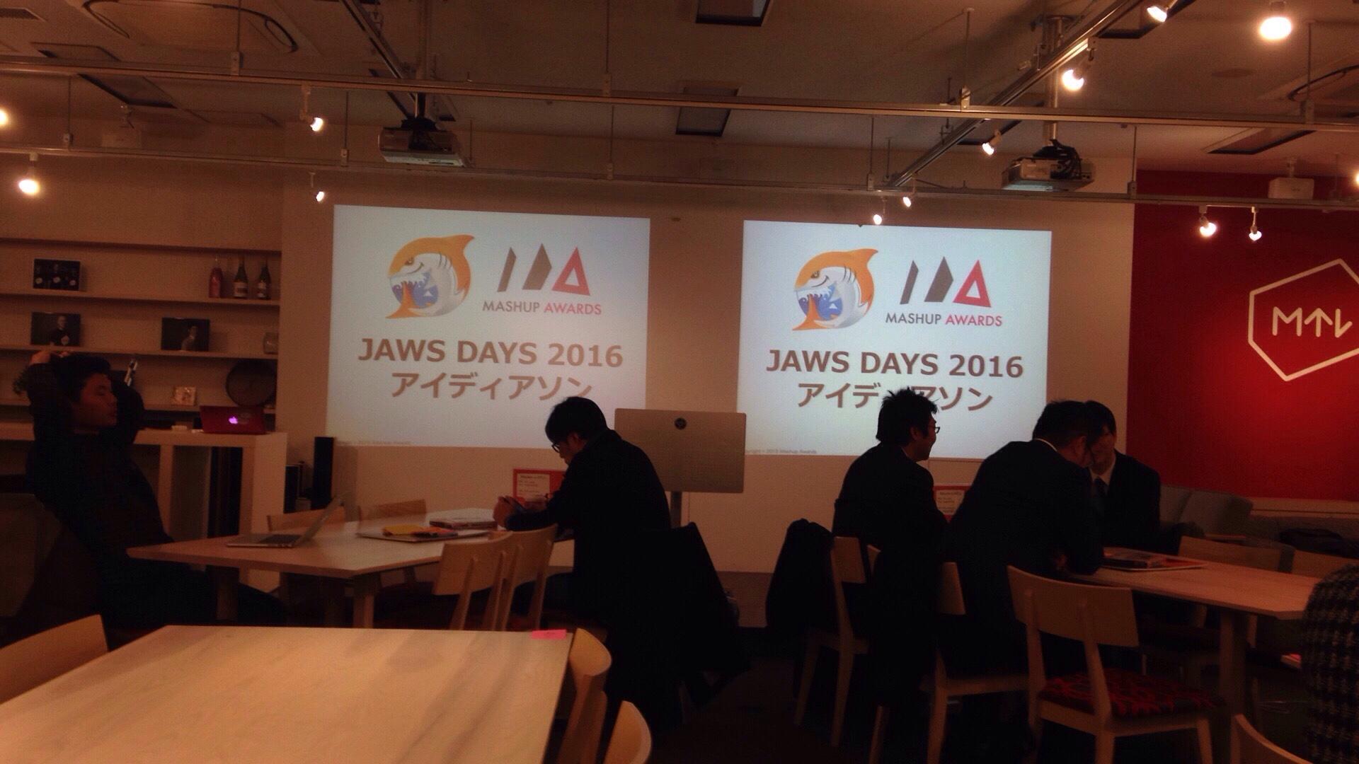 【JAWS DAYS出張&MAコラボ企画】JAWS DAYS 2016アイディアソンに参加しました!
