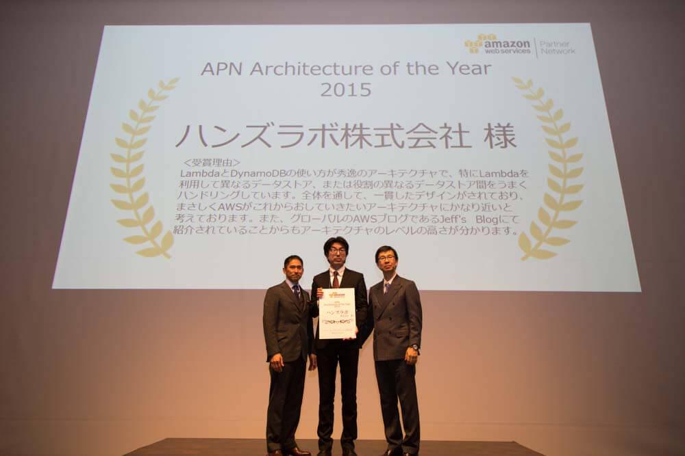 APN Architecture of the Year 2015を受賞しました!