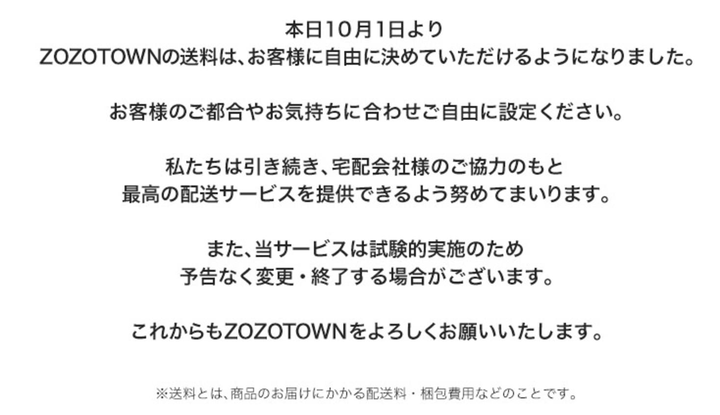 【Pick Up! Vol.37】〜ZOZOTOWNの『送料自由』体験レポート〜