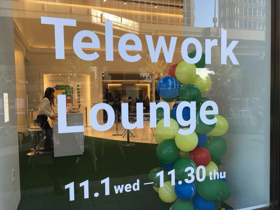 Google Telework Lounge 〜六本木で3つのテレワークスタイルを体験〜