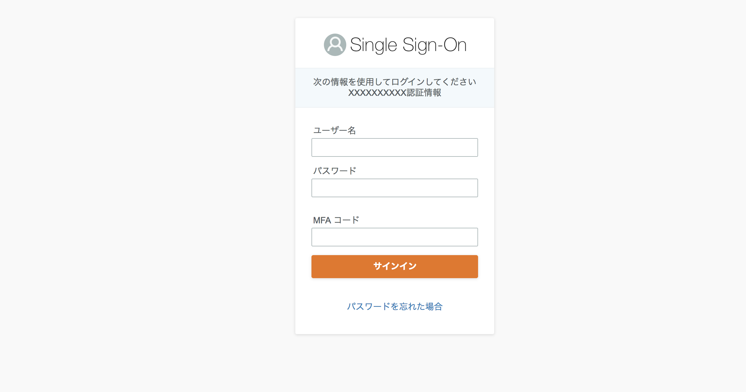 AWS Single Sign-On環境の構築を検討してみる