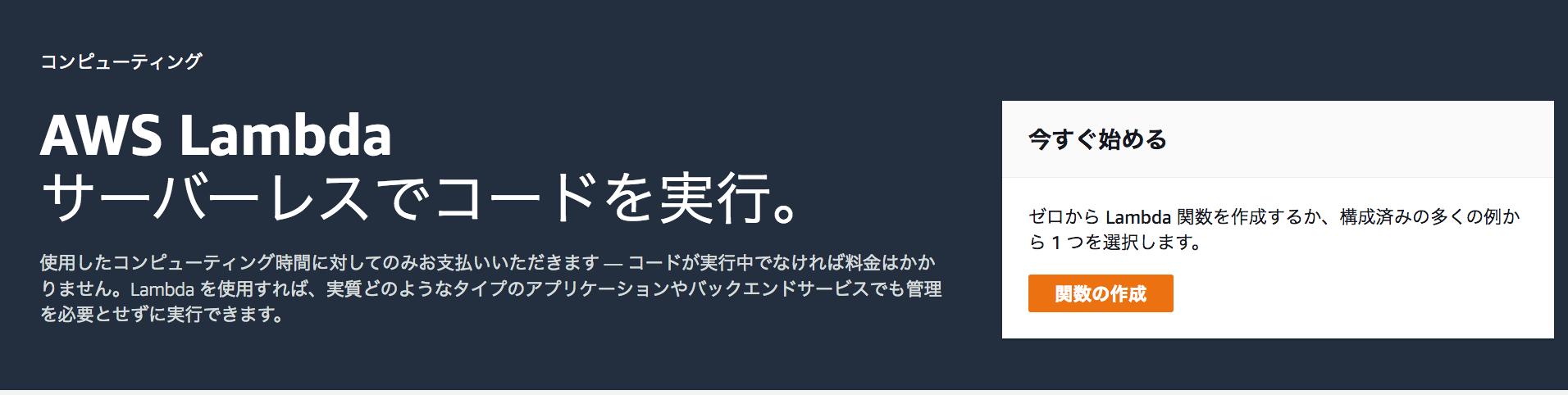 re:Invent 2018 新機能!LambdaのCustom Runtimesを試してみた