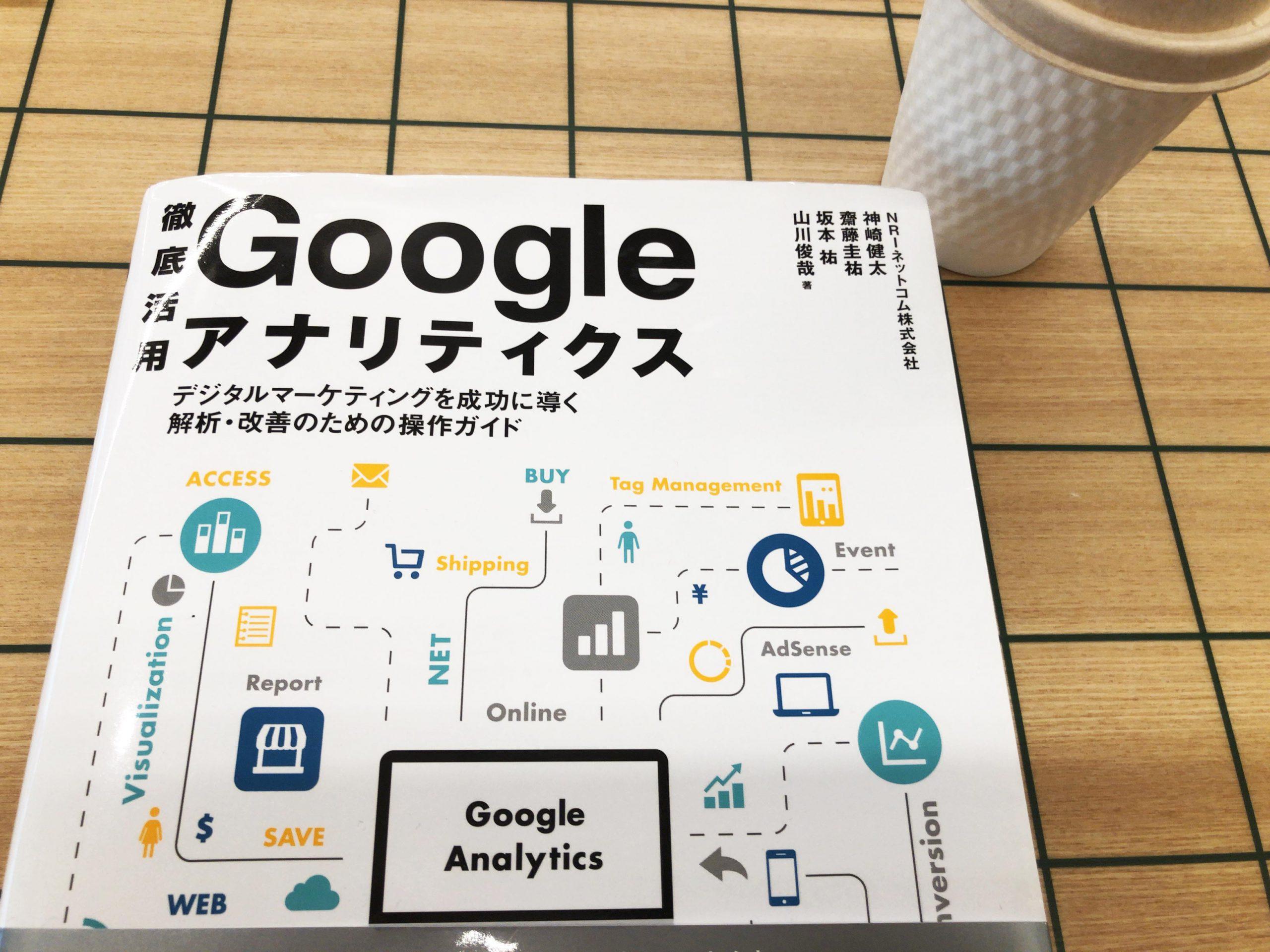書評・レビュー「徹底活用 Google アナリティクス」