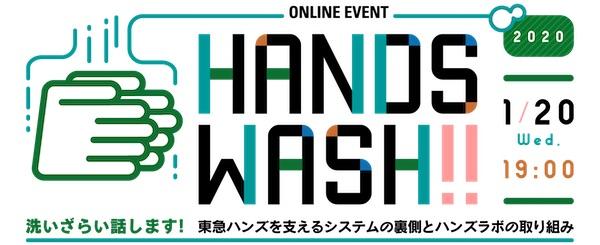 開催直前!ハンズラボ初のオンラインイベント「HANDS WASH 2020」その魅力に迫る